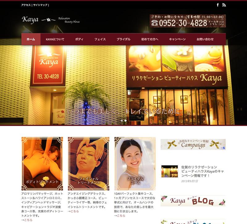Kayaホームページイメージ