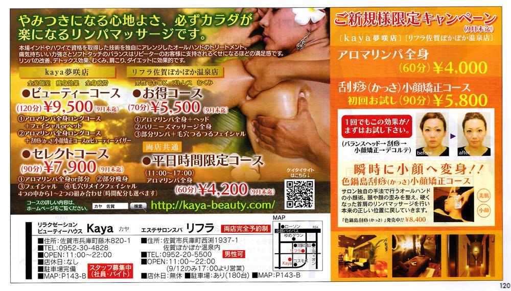 Kayaキャンペーン情報2013年9月