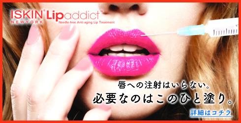 Lip addict