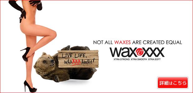 WAX XXX スキンケア脱毛