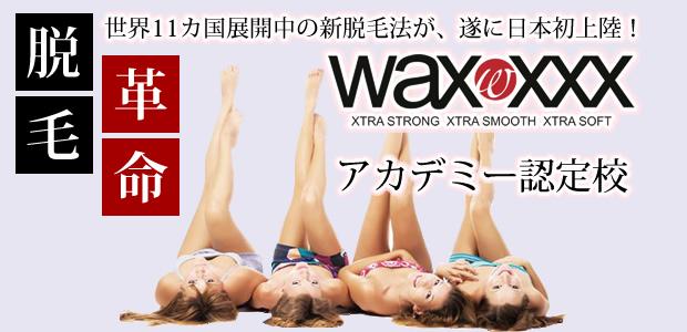 WAX XXX アカデミー認定校