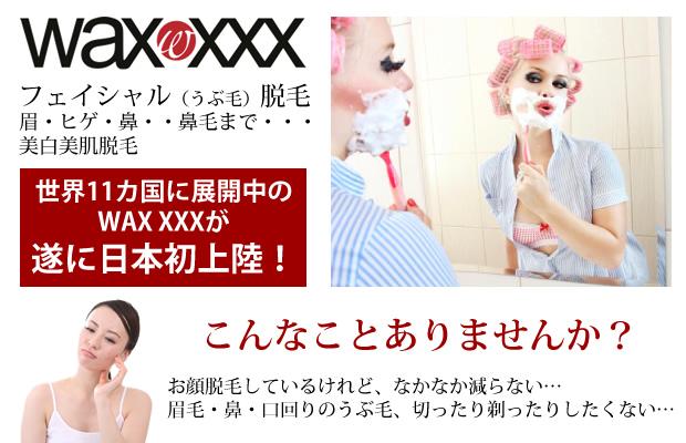 世界11カ国展開中のWAX XXXが遂に日本初上陸!