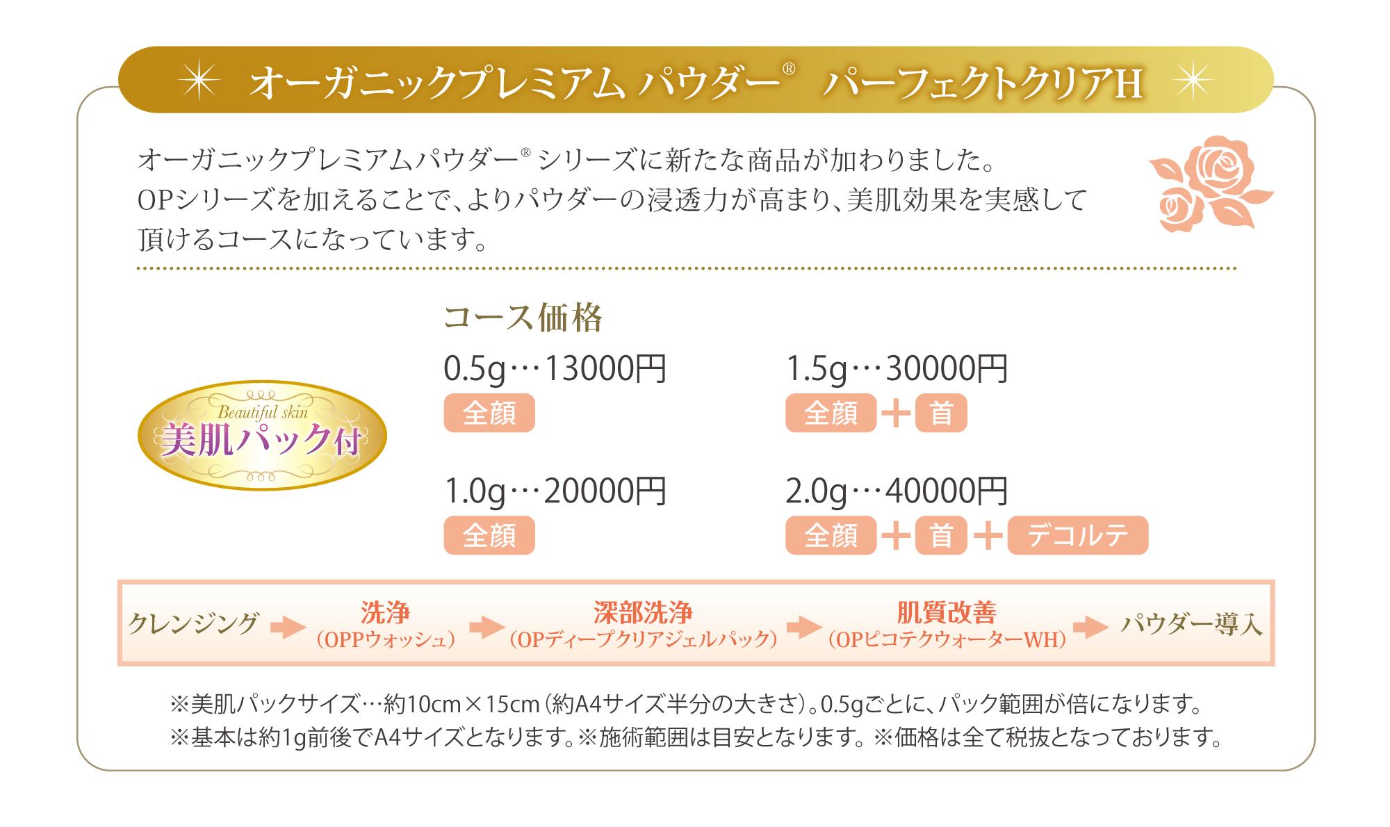 オーガニックプレミアムパウダー 価格