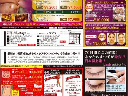 Kaya・リフラキャンペーン201703