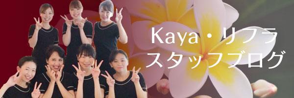 Kaya・リフラ スタッフブログ